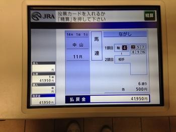 2014-01-05 15.49.42.jpg